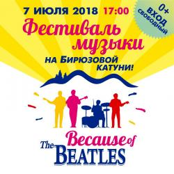 Фестиваль «Because of the Beatles»